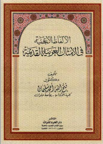 الالفاظ الاعجمية فى الامثال العربية القديمة