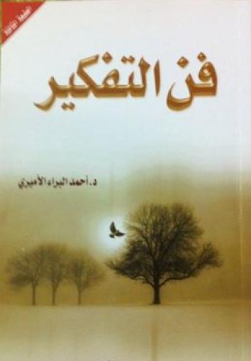 فن التفكير - رؤيه اسلاميه