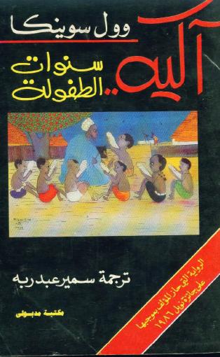 آكية - سنوات الطفولة