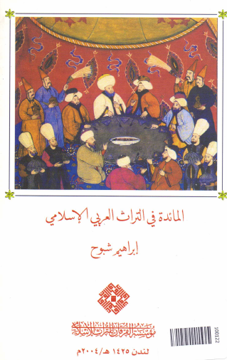 المائدة فى التراث العربى الاسلامى