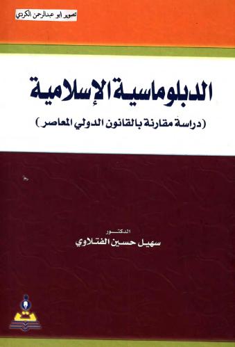 الدبوماسية الاسلاميه