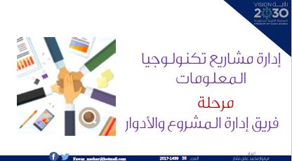 ادارة مشاريع تكنولوجيا المعلومات