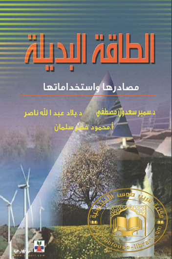 الطاقة البديله - مصادرها واستخداماتها