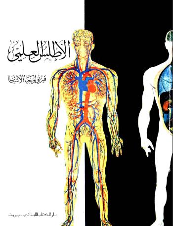 الأطلس العلمى - فيزيولوجيا الانسان