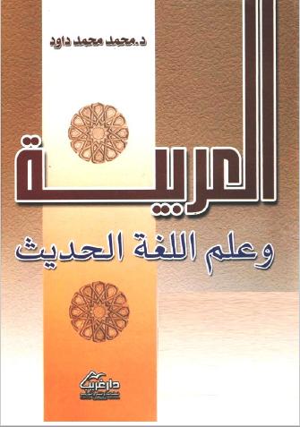 العربية وعلم اللغة الحديث