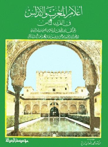 اعلام المغرب والاندلس فى القرن الثامن