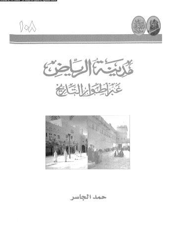 مدينة الرياض عبر أطوار التاريخ