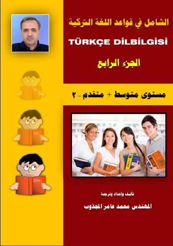 الشامل فى قواعد اللغه التركيه - الجزء الرابع