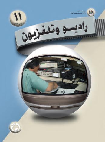 راديو وتلفزيون - علم الصاعه الجزء الثانى