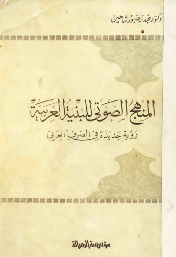 المنهج الصوتى للبنيه العربية
