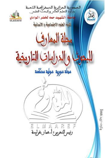 مجلة المعارف للبحوث والدراسات التاريخيه - العدد السادس