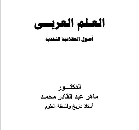 العلم العربى - اصول العقلانية النقدية