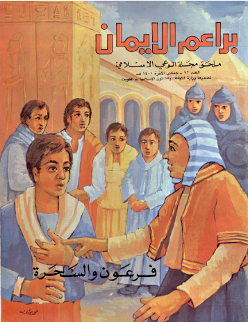 ملحق مجلة الوعى الاسلامى - العدد الثانى والسبعون