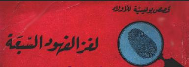 لغز الفهود السبعه