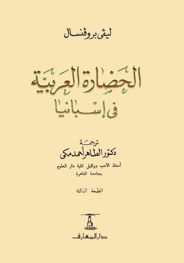 الحضارة العربية فى اسبانيا