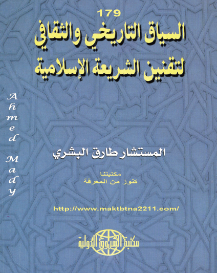 السياق التاريخى والثقافى لتقنين الشريعة الاسلاميه