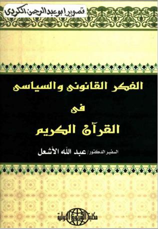 الفكر القانونى والسياسى فى القرآن الكريم