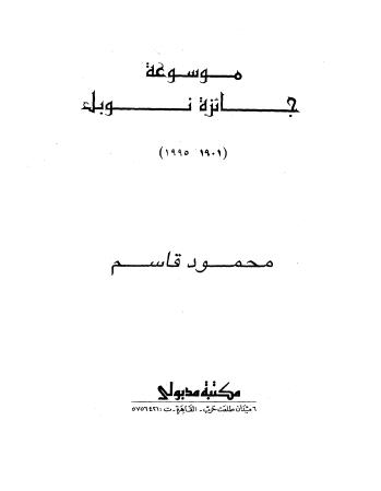 موسوعة جائزة نوبل 1901 - 1995