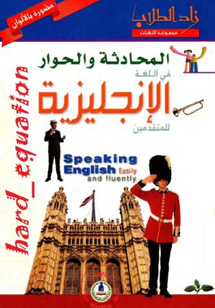 المحادثة والحوار فى اللغه الانجليزية للمتقدمين