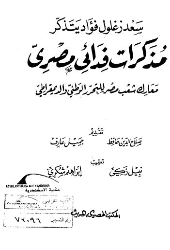 مذكرات فدائى مصرى