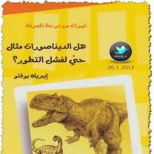 هل الديناصورات مثال حى لفشل التطور