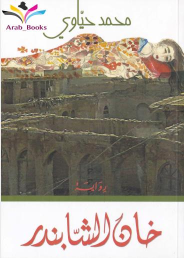 خان الشابندر