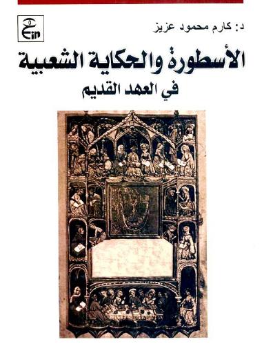 الاسطورة والحكاية الشعبية فى العهد القديم
