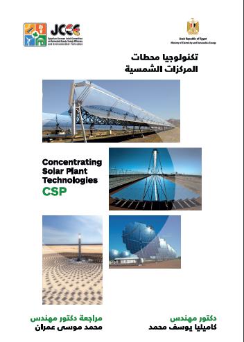 تكنولوجيا محطات المركزات الشمسيه