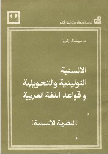 الالسنية التوليدية والتحويلية وقواعد اللغة العربية