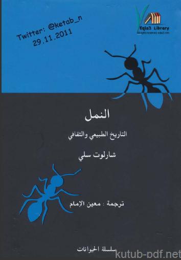 النمل - التاريخ الطبيعى والثقافى