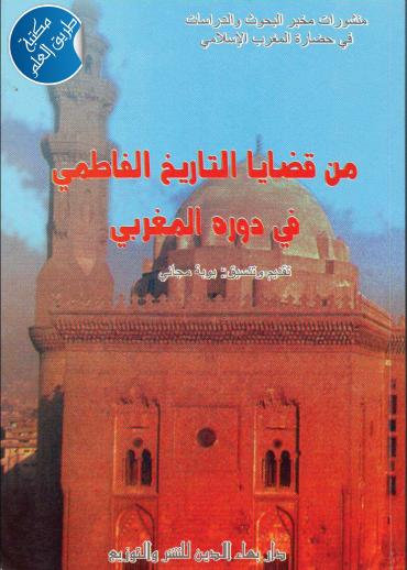 من قضايا التاريخ الفاطمى فى دورة المغربى