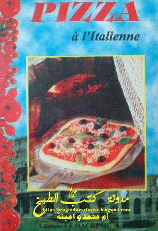 البيتزا الايطالية