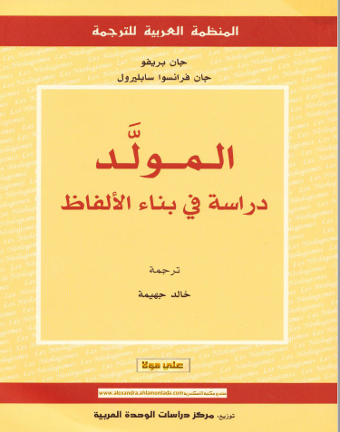 المولد - دراسة فى بناء الالفاظ