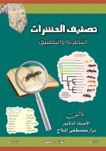 تصنيف الحشرات - النظرية والتطبيق