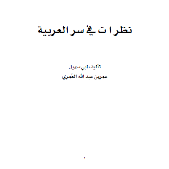 نظرات فى سر العربيه