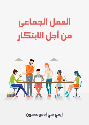 العمل الجماعي من اجل الابتكار