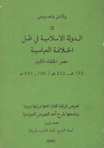 الدولة الاسلامية فى ظل الخلافة العباسية - الجزء الثانى
