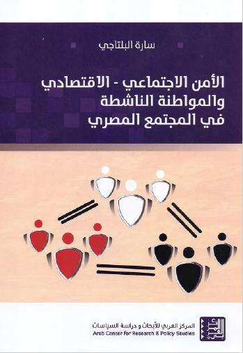 الامن الاجتماعى - الاقتصادى والمواطنة الناشطة فى المجتمع المصرى