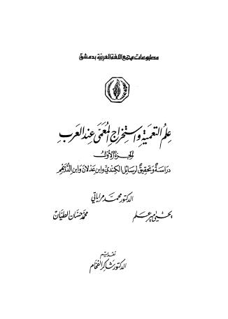 علم التعمية واستخراج المعمى عند العرب - الجزء الاول