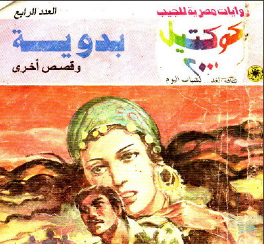 بدويه وقصص اخرى
