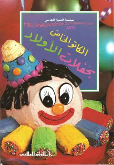 الجاتو الخاص بحفلات الاولاد