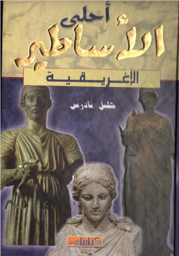 احلى الاساطير الاغريقية