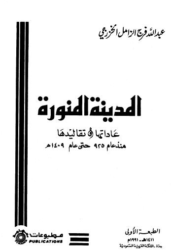 المدينة المنورة - عاداتها وتقاليدها منذ عام 925 حتى عام 1409 هجرية