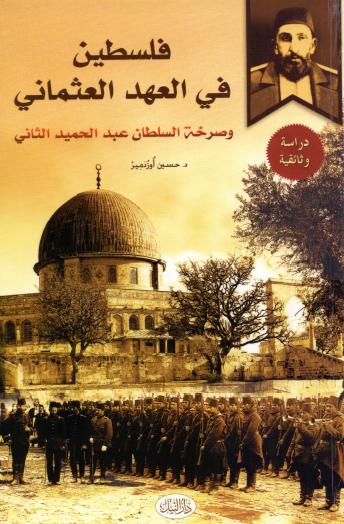 فلسطين فى العهد العثمانى