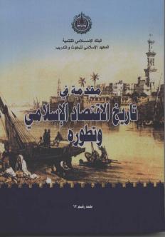 مقدمه فى تاريخ الاقتصاد الاسلامى وتطورة