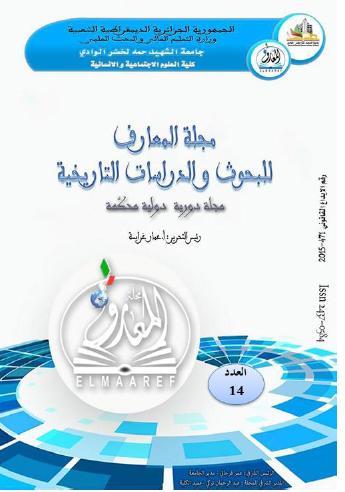 مجلة المعارف للبحوث والدراسات التاريخيه - العدد الرابع عشر