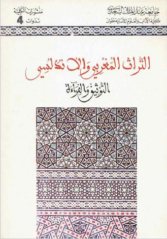 التراث المغربى والاندلسى - التوثيق والقراءة