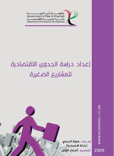 إعداد دراسة الجدوى الاقتصادية للمشاريع الصغيرة
