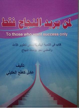 لمن يريد النجاح فقط