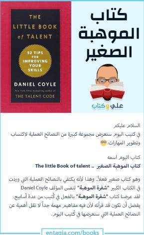 كتاب الموهبة الصغير